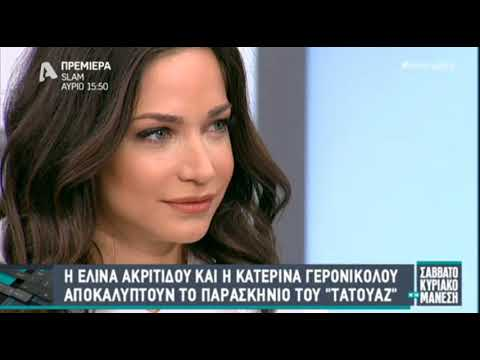 The Fact About ελινα ακριτιδου ηλικια That No One Is Suggesting